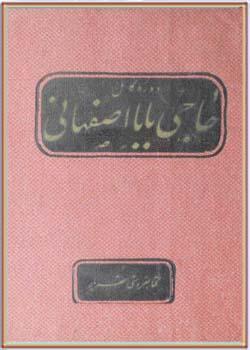 دوره کامل حاجی بابا اصفهانی