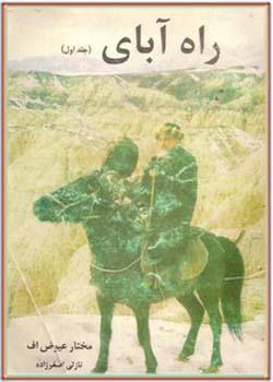 راه آبای (جلد 1)
