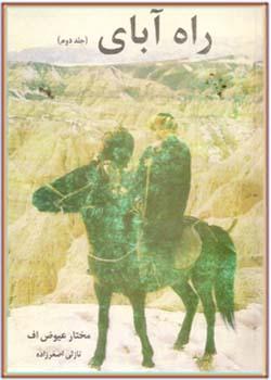 راه آبای (جلد 2)