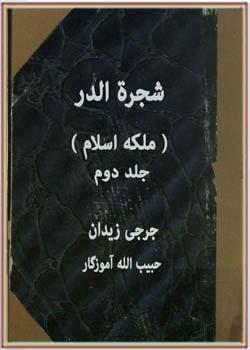 شجره الدر، ملکه اسلام (جلد 2)