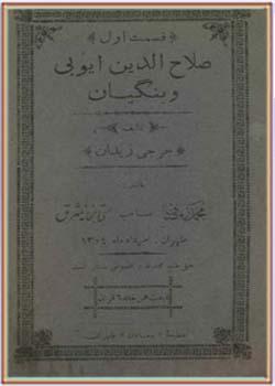 صلاح الدین ایوبی و بنگیان (جلد 1)