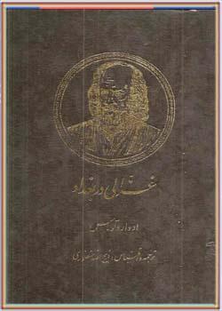 غزالی و زهره - جلد دوم