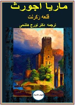 قلعه رکرنت