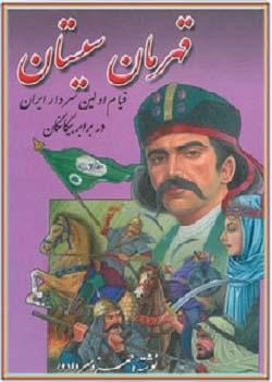 قهرمان سیستان