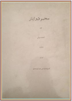 محمود و ایاز