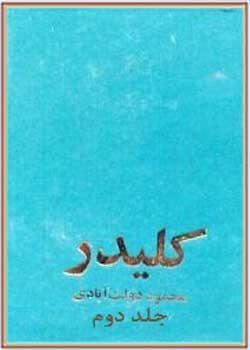 کلیدر - جلد دوم