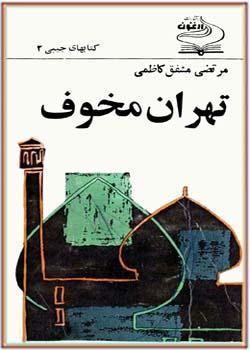 تهران مخوف (جلد 1)