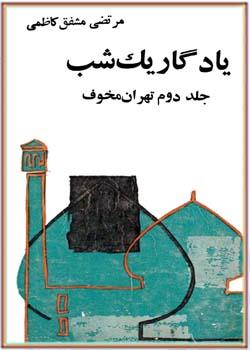 تهران مخوف (جلد 2): یادگار یک شب