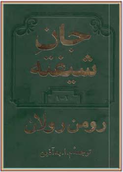 جان شیفته (جلد اول)