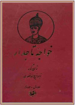 خواجه تاجدار (جلد اول)