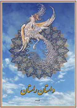 داستان راستان (جلد دوم)
