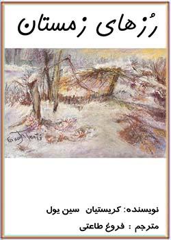 رزهای زمستان