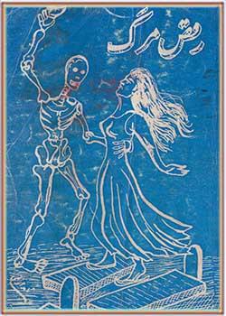 رقص مرگ
