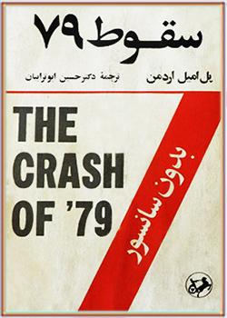 سقوط 79