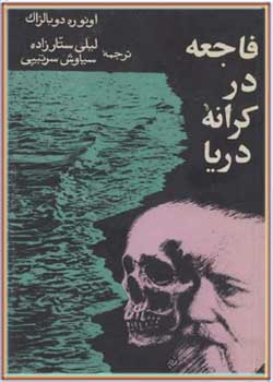 فاجعه در کرانه دریا
