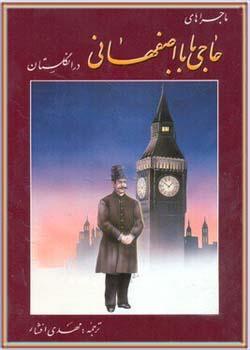 ماجراهای حاجی بابا اصفهانی در انگلستان