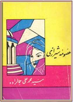 معصومه شیرازی