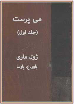 می پرست (جلد 1)