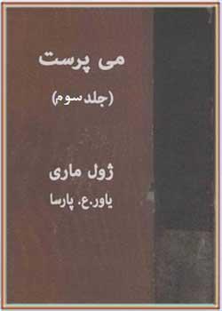 می پرست (جلد 3)