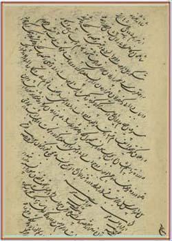 نامهها و اسناد تاریخی دوره صفوی