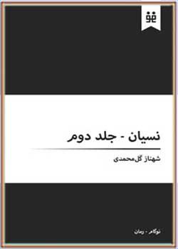 نسیان (جلد دوم)