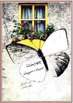چهارخانه سیاه - سپید