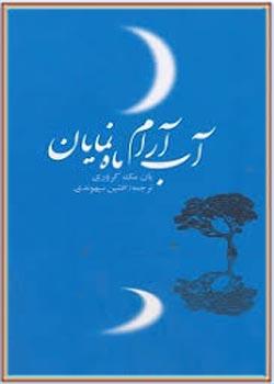 کتاب صوتی آب آرام، ماه نمایان