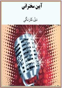 کتاب صوتی آیین سخنرانی