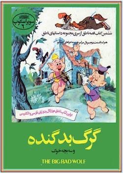 کتاب صوتی گرگ بد گنده و 3 بچه خوك