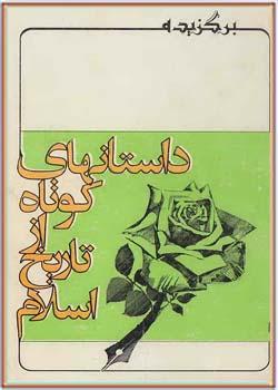 گزیده داستانهای کوتاه از تاریخ اسلام