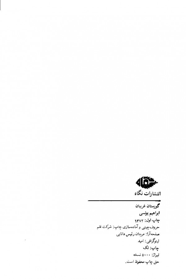 گورستان غریبان