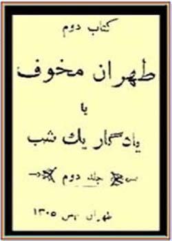 یادگار یک شب، تهران مخوف (دو جلد در یک مجلد)