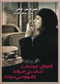 آدم های خوشبخت کتاب می خوانند و قهوه می نوشند