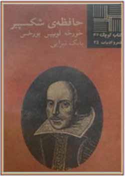 حافظه ی شکسپیر
