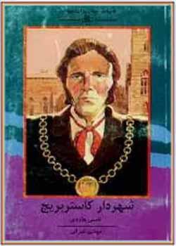 شهردار کاستر بریج