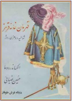شوالیه دومزن روژ (جلد 1)