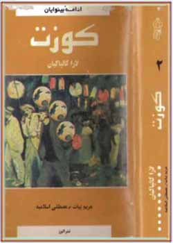 کوزت (جلد دوم)