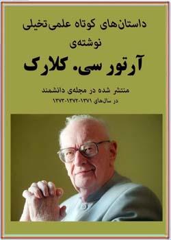 داستان های کوتاه علمی تخیلی آرتور سی. کلارک