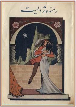رومئو و ژولیت و چند داستان معروف دیگر جهانی