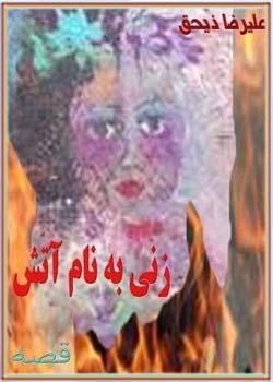 زنی به نام آتش