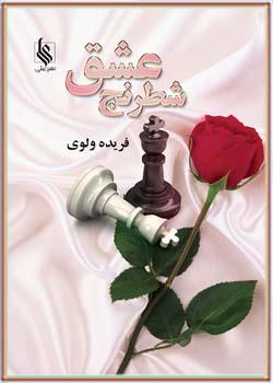 شطرنج عشق