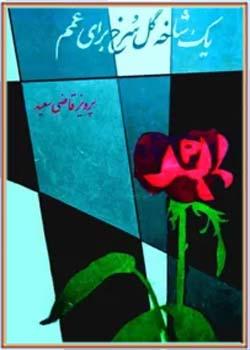 یک شاخه گل سرخ برای غمم
