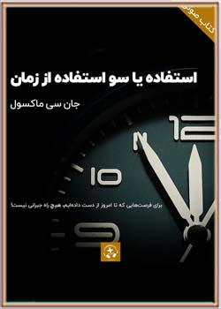 استفاده یا سوء استفاده از زمان