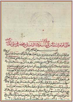 خزائن جواهر سلطانی