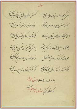 دیوان مایل افشار