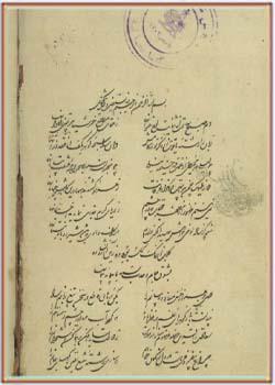 دیوان نشاه تبریزی