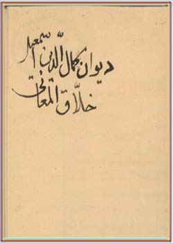 دیوان کمالالدین اسماعیل
