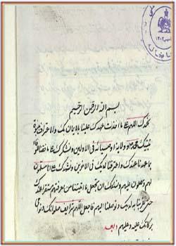 فصائل الصلوات علی النبی و آله