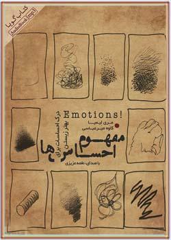مفهوم احساسها