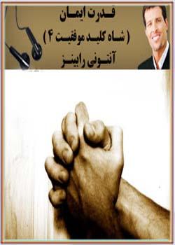 کتاب صوتی قدرت ایمان